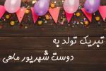 20 متن لاکچری تبریک تولد دوست شهریور ماهی