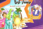 10 شعر کودکانه درمورد ولادت حضرت زینب (س) و روز پرستار
