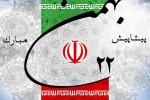 30 متن تبریک پیشاپیش 22 بهمن روز پیروزی انقلاب