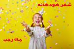 8 شعر کودکانه زیبا درمورد ماه رجب