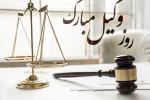 20 متن تبریک روز وکیل به پدر / پدر شوهر / پدر زن
