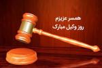 30 متن عاشقانه برای تبریک روز وکیل به همسر