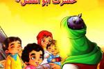 گلچین شعر کودکانه درمورد حضرت ابوالفضل (ع)