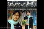 تهدید رومینا اشرفی توسط بهمن خاوری با عکسهای شخصی اش