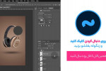 آموزش طراحی پست و استوری اینستاگرام