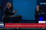 ویدیو مناظره دوم انتخابات آمریکا بین جو بایدن و دونالد ترامپ دوبله فارسی