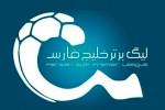 جدول لیگ برتر تا پایان هفته سوم