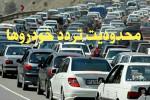 جریمه 500 هزار تومانی برای سفر به 10 شهر کشور