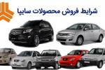 قیمت انواع خودروهای سایپا، پراید و تیبا دوم اسفند ۹۹