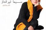 مجموعه عکسهای آتلیه ای و زیبای بازیگران زن/فروردین 93