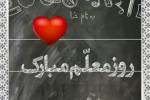 فیلم روز معلم   روز معلم مبارک