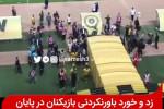 زد و خورد بازیکنان پرسپولیس و سپاهان در پایان بازی