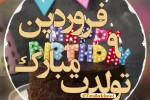 کلیپ تولدت مبارک 9 فروردین برای استوری تبریک تولد