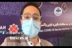 آغاز تست انسانی واکسن کُوو ایران برکت