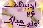 کلیپ تبریک تولد 26 اردیبهشتی برای عشقم مناسب استوری تبریک تولد