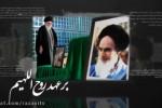کلیپ رحلت امام خمینی (ره) برای استوری و وضعیت واتساپ
