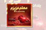 کلیپ تبریک شب یلدا به معلم