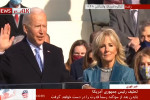 سوگند جو بایدن رئیس جمهور جدید آمریکا