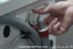 طریقه نصب ماشین لباسشویی سامسونگ