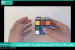 آموزش تصویری حل مکعب روبیک