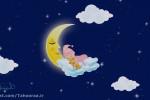 قصه تصویری شب کودکانه