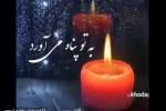 کلیپ دعا برای عزیزانم