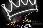 کلیپ آغاز حکومت مهر ماهی ها