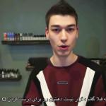 فیلم آموزش حلقه دادن با دود