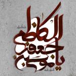 اس ام اس شهادت امام موسی کاظم علیه السلام (6)