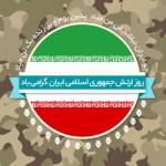 اس ام اس تبریک روز ارتش (2)
