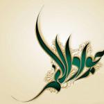 اس ام اس ولادت امام محمد تقی علیه السلام | سری (5)