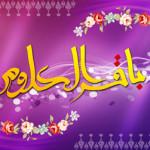 اس ام اس ولادت امام محمد باقر علیه السلام (9)
