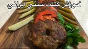 طرز تهیه کتلت سنتی ایرانی خوشمزه