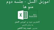 آموزش اکسل ۲۰۱۳ Microsoft Excel (منوها)