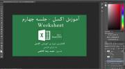 آموزش اکسل Microsoft Exel ۲۰۱۳ (Worksheet)