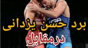 کلیپ حسن یزدانی برای استوری