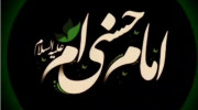 وضعیت شهادت امام حسن عسکری ع