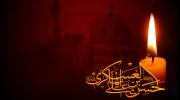 کلیپ جدید برای امام حسن عسکری