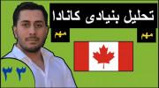 ویدیو آموزش بورس فارکس قسمت ۳۳ : تحلیل بنیادی کانادا و معرفی وبسایت رایگان