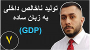 آموزش بورس فارکس : تولید ناخالص داخلی چیست ؟