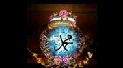 کلیپ محمد رسول الله برای وضعیت واتساپ