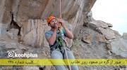 آموزش صعود و بالا رفتن از کوه با طناب