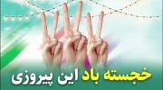 کلیپ پیروزی رئیسی در انتخابات