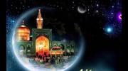 کلیپ تولد امام رضا با صدای محسن چاوشی
