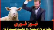 کلیپ طنز عید قربان گوسفندان