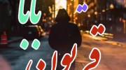 کلیپ عید قربان بدون پدر
