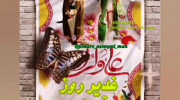 کلیپ زیبا برای عید غدیر برای وضعیت