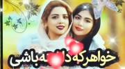 کلیپ خواهر روزت مبارک برای وضعیت واتساپ
