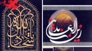 کلیپ شهادت امام زین العابدین برای وضعیت واتساپ