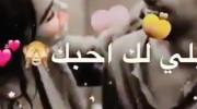 کلیپ عاشقانه عربی برای وضعیت واتساپ